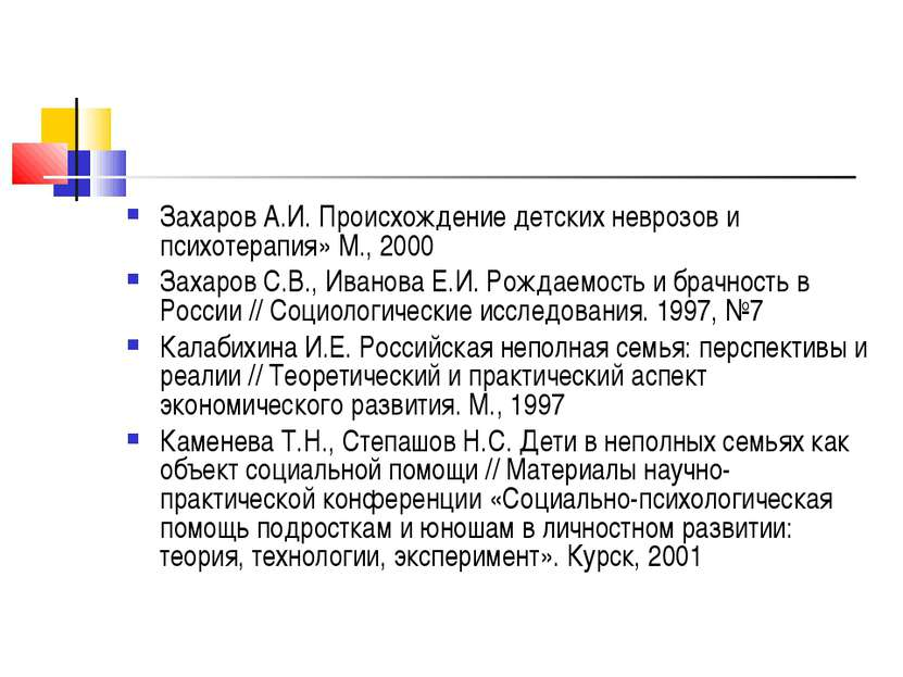 Захаров А.И. Происхождение детских неврозов и психотерапия» М., 2000 Захаров ...