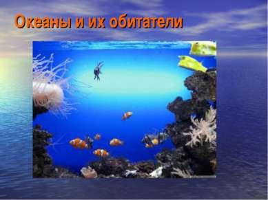 Океаны и их обитатели
