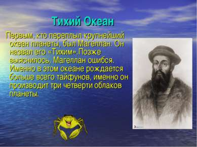Тихий Океан Первым Первым, кто переплыл крупнейший океан планеты, был Магелла...