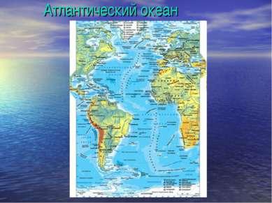Атлантический океан