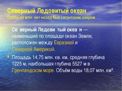 Северный Ледовитый океан Около 40 млн. лет назад был гигантским озером Се вер...