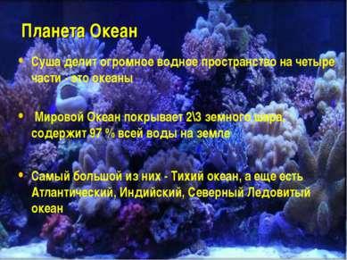 Планета Океан Суша делит огромное водное пространство на четыре части - это о...