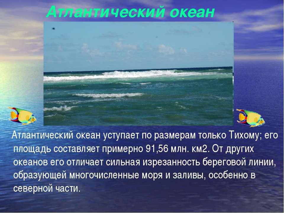 Атлантический океан Атлантический океан уступает по размерам только Тихому; е...