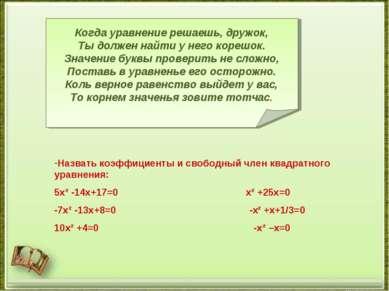 Назвать коэффициенты и свободный член квадратного уравнения: 5х² -14х+17=0 х²...