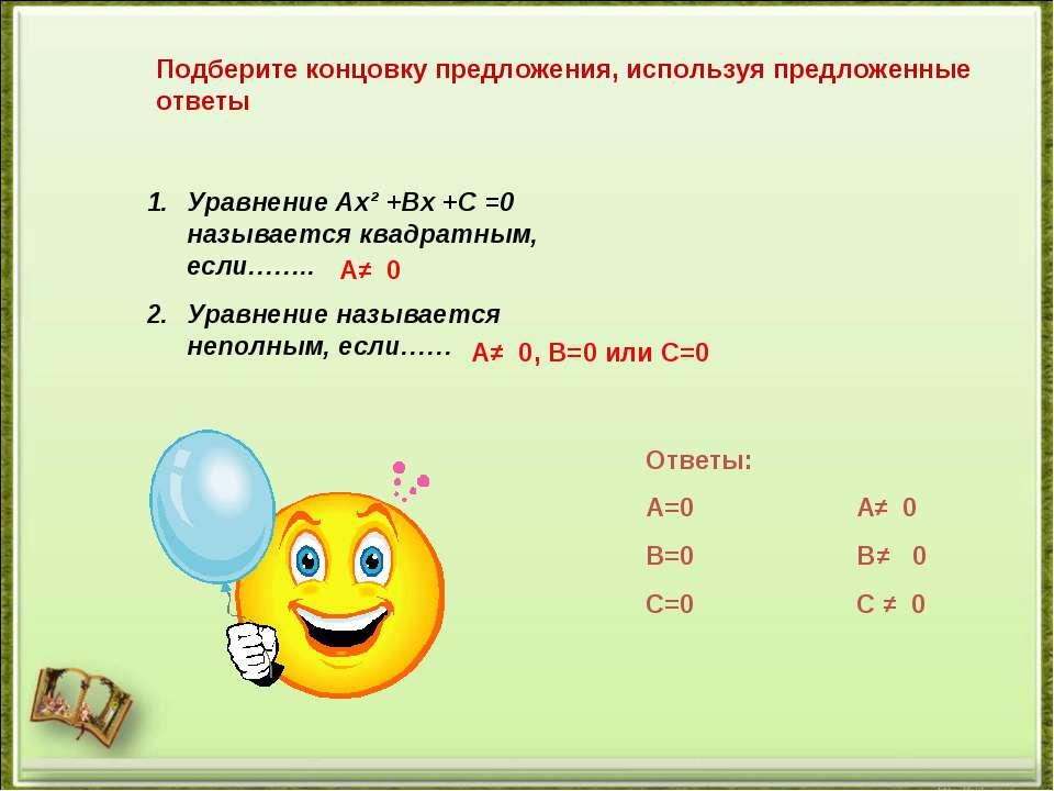 Подберите концовку предложения, используя предложенные ответы Уравнение Ах² +...