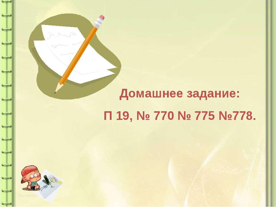 Домашнее задание: П 19, № 770 № 775 №778.