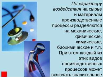По характеру воздействия на сырье и материалы производственные процессы разде...
