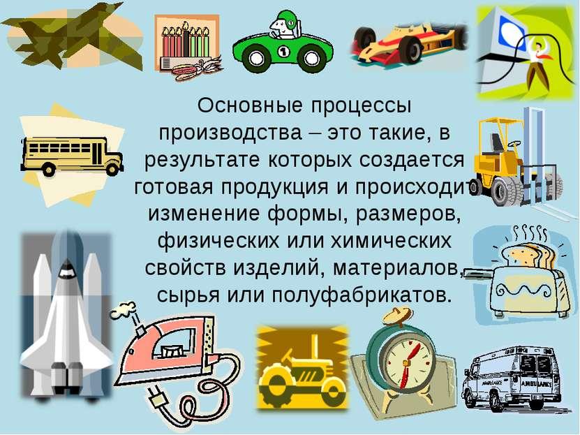 Основные процессы производства – это такие, в результате которых создается го...