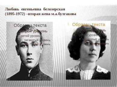 Любовь евгеньевна белозерская (1895-1972) –вторая жена м.а.булгакова