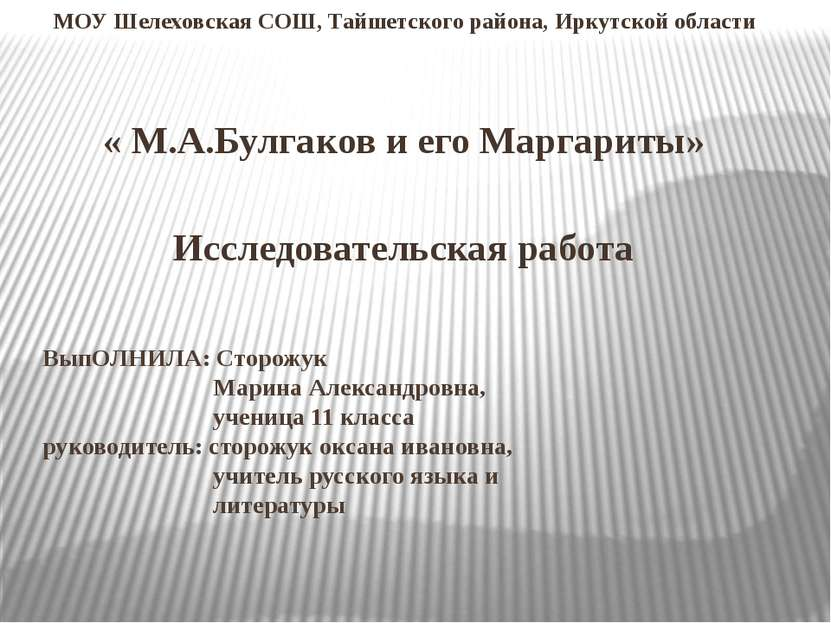 ВыпОЛНИЛА: Сторожук Марина Александровна, ученица 11 класса руководитель: сто...
