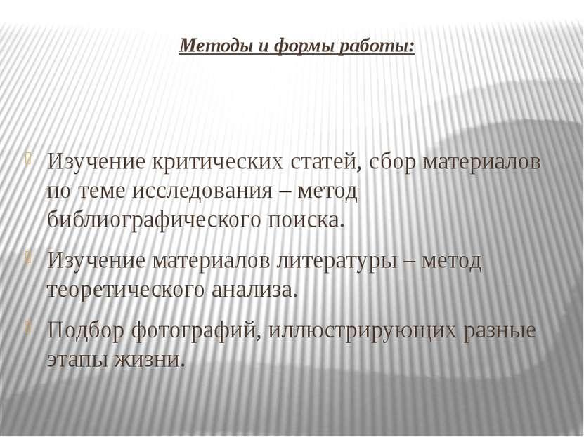Методы и формы работы:  Изучение критических статей, сбор материалов по теме...