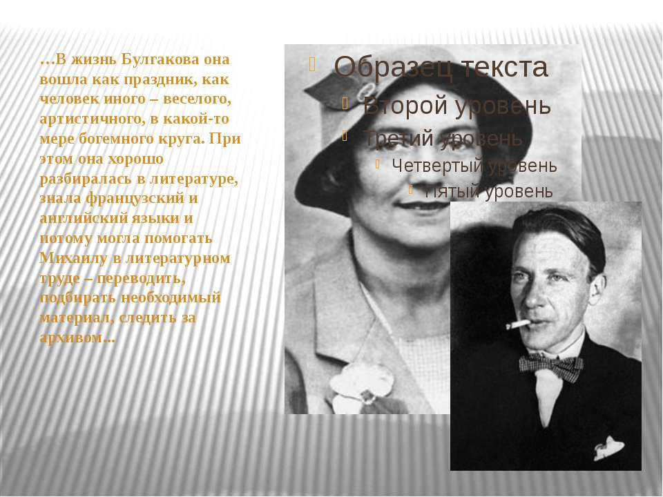 …В жизнь Булгакова она вошла как праздник, как человек иного – веселого, арти...