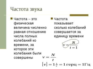 Частота звука Частота – это физическая величина численно равная отношению чис...