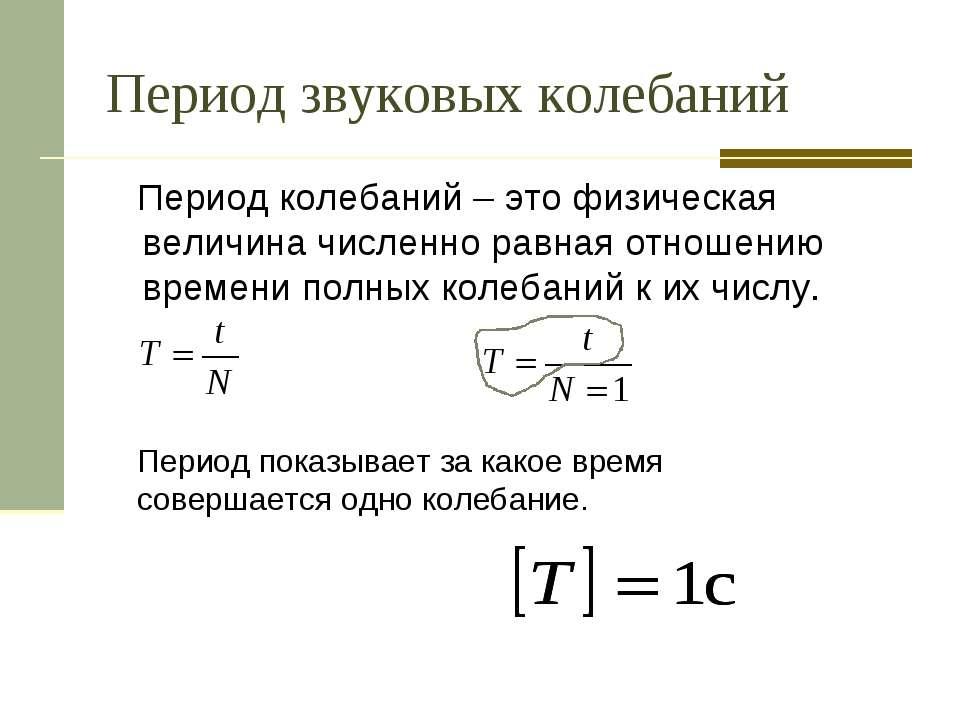 Период звуковых колебаний Период колебаний – это физическая величина численно...