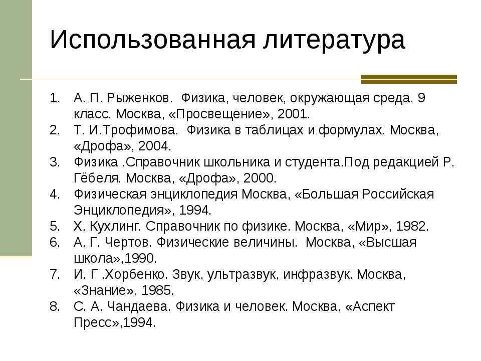 Использованная литература А. П. Рыженков. Физика, человек, окружающая среда. ...