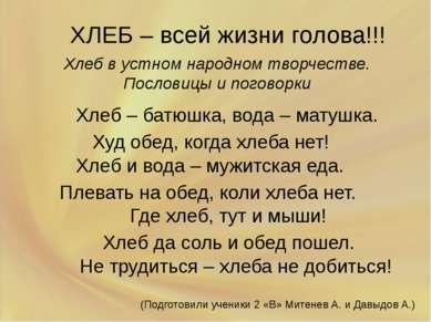 ХЛЕБ – всей жизни голова!!! Хлеб в устном народном творчестве. Пословицы и по...