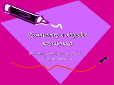 Компьютер и здоровье школьника Выполнила работу ученица 10 класса Луконина Та...