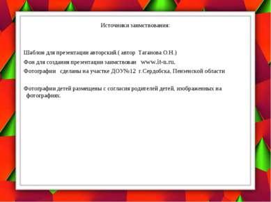 Источники заимствования: Шаблон для презентации авторский.( автор Таганова О....