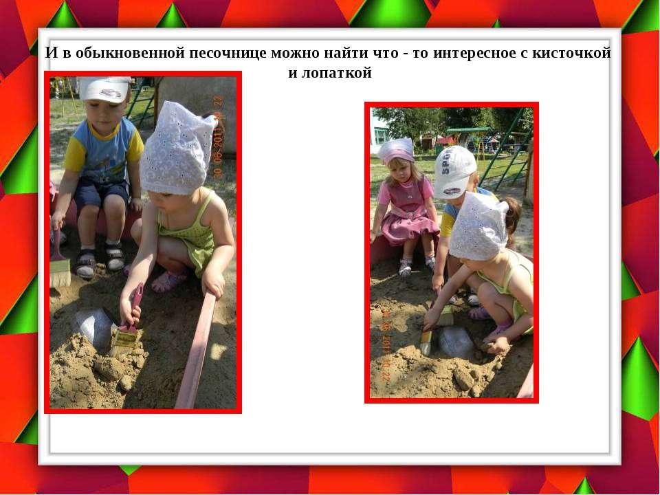 И в обыкновенной песочнице можно найти что - то интересное с кисточкой и лопа...