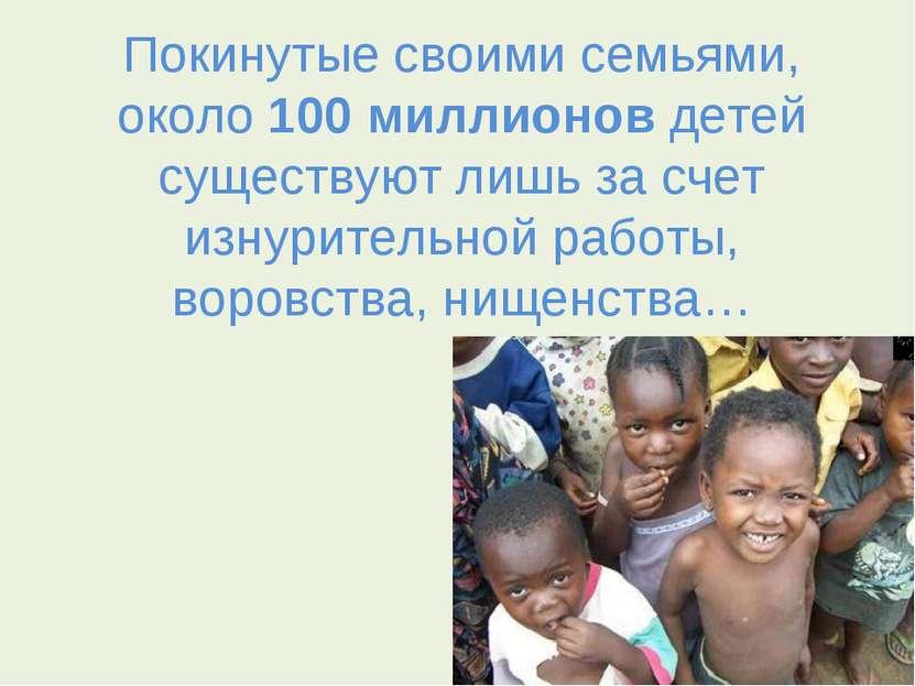 Покинутые своими семьями, около 100 миллионов детей существуют лишь за счет и...