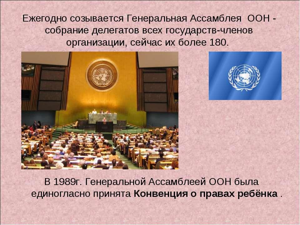 Ежегодно созывается Генеральная Ассамблея ООН - собрание делегатов всех госуд...