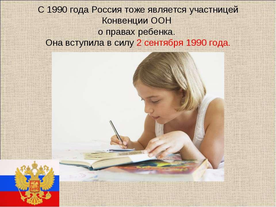 С 1990 года Россия тоже является участницей Конвенции ООН о правах ребенка. О...
