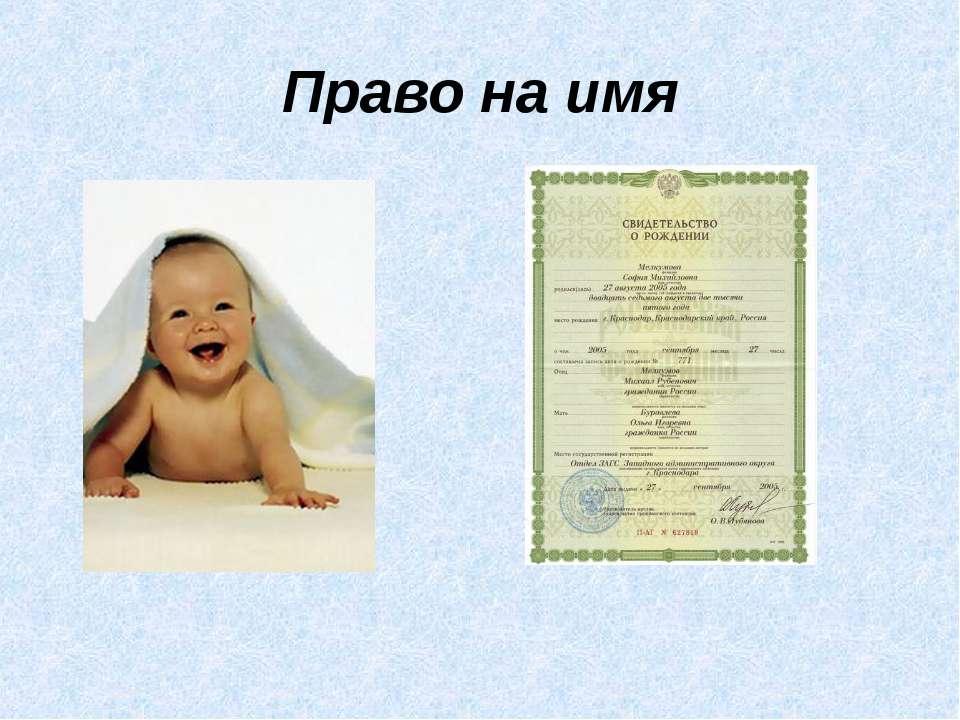 право на собственное имя и гражданство
