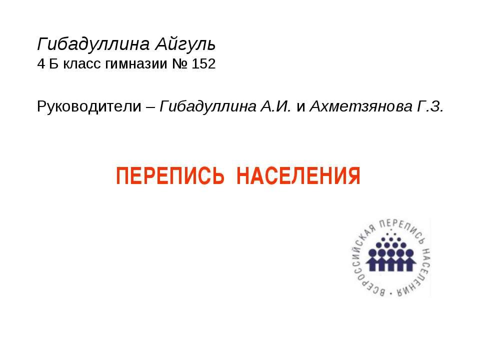 Гибадуллина Айгуль 4 Б класс гимназии № 152 Руководители – Гибадуллина А.И. и...