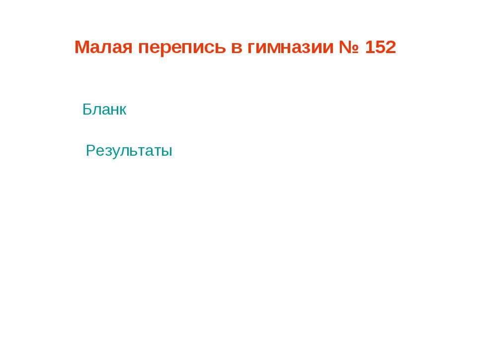 Малая перепись в гимназии № 152 Бланк Результаты
