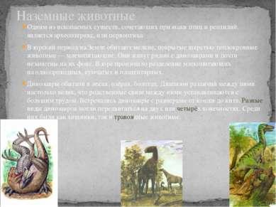 Одним из ископаемых существ, сочетающих признаки птиц и рептилий, являетсяар...