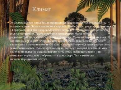70 миллионов лет назад Земля охлаждалась. На полюсах сформировались ледяные ш...