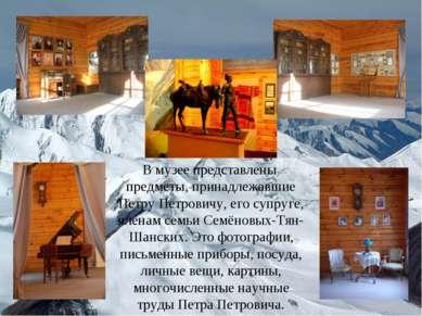 В музее представлены предметы, принадлежавшие Петру Петровичу, его супруге, ч...