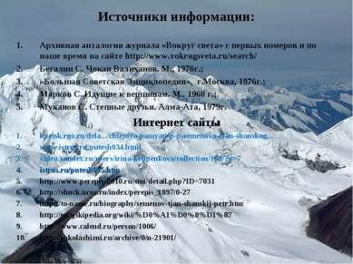 Источники информации: Архивная анталогия журнала «Вокруг света» с первых номе...