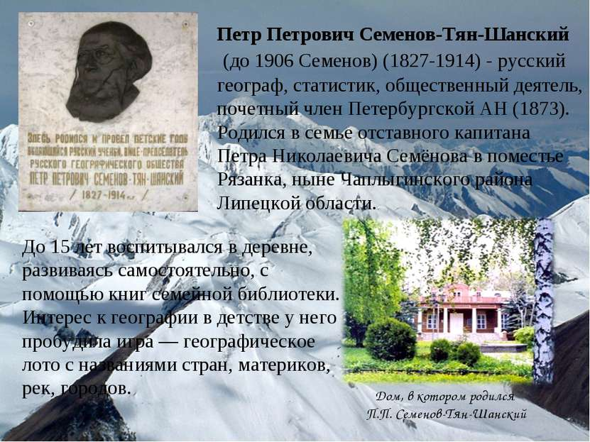 Петр Петрович Семенов-Тян-Шанский (до 1906 Семенов) (1827-1914) - русский ге...