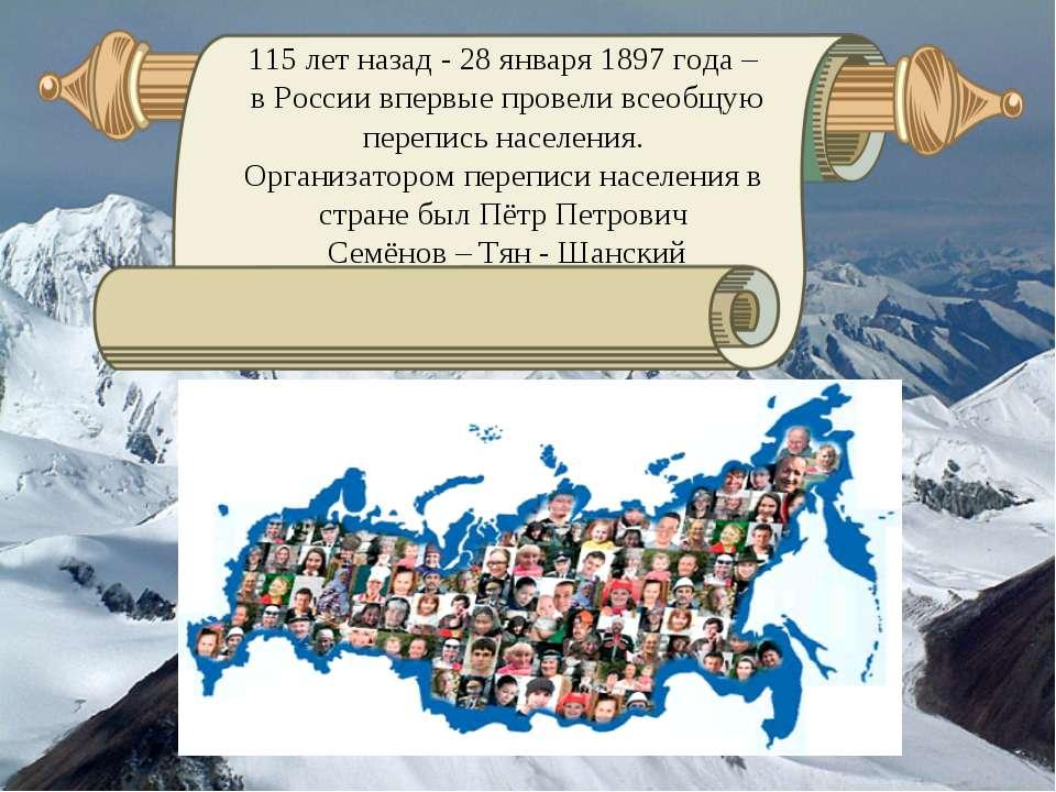 115 лет назад - 28 января 1897 года – в России впервые провели всеобщую переп...