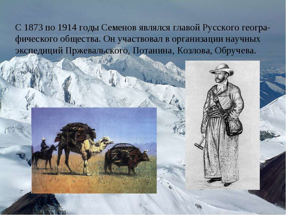 С 1873 по 1914 годы Семенов являлся главой Русского геогра-фического общества...