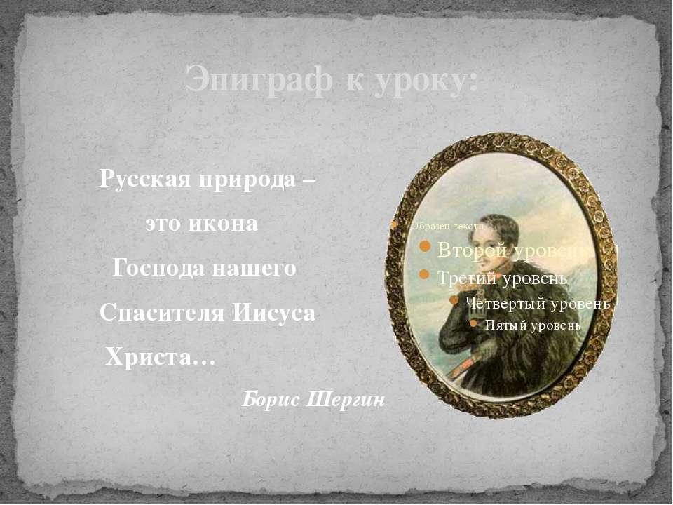 Эпиграф к уроку: Русская природа – это икона Господа нашего Спасителя Иисуса ...