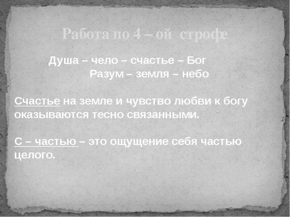 Работа по 4 – ой строфе Душа – чело – счастье – Бог Разум – земля – небо Счас...