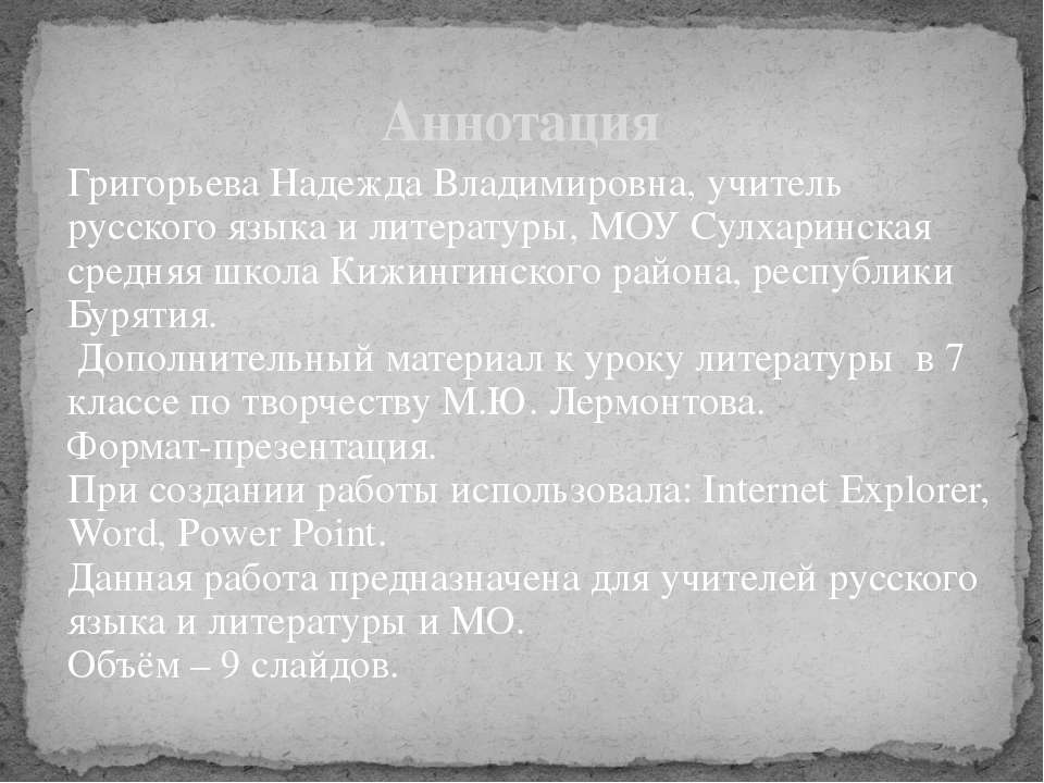 Аннотация Григорьева Надежда Владимировна, учитель русского языка и литератур...