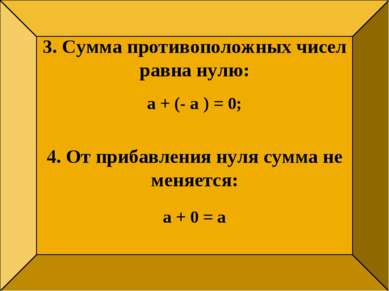 3. Сумма противоположных чисел равна нулю: а + (- а ) = 0; 4. От прибавления ...