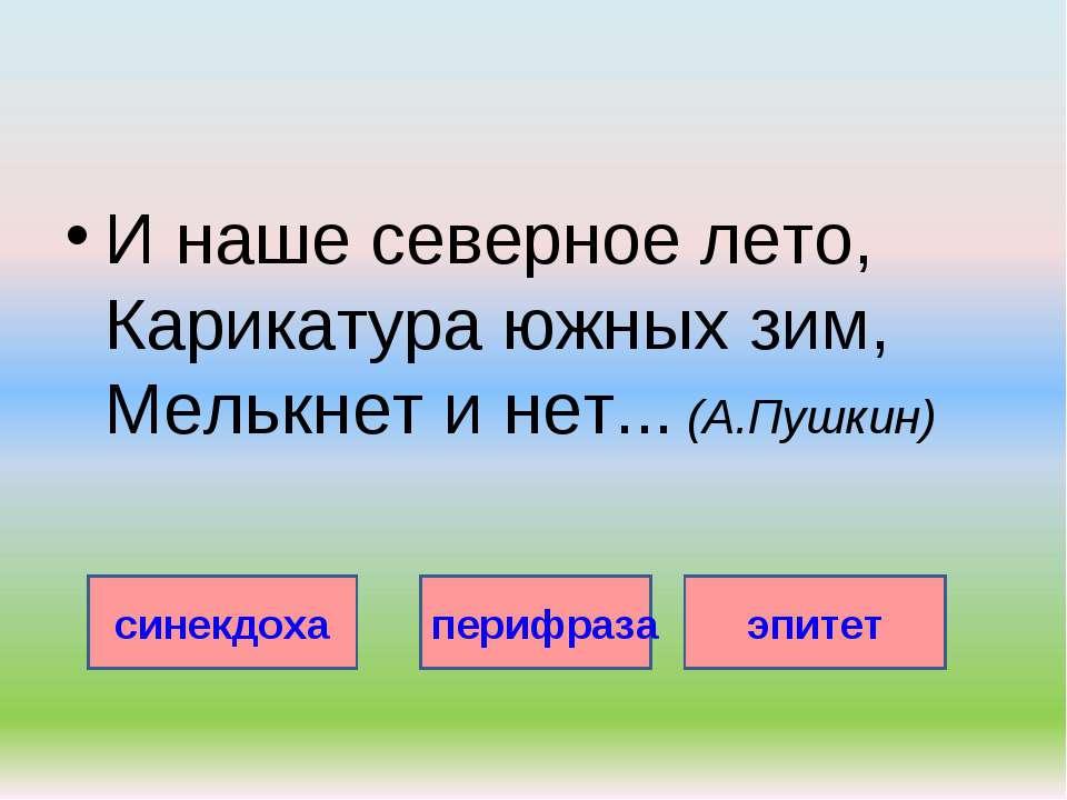И наше северное лето, Карикатура южных зим, Мелькнет и нет...(А.Пушкин) сине...