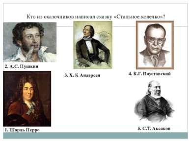 Кто из сказочников написал сказку «Стальное колечко»? 2. А.С. Пушкин 3. Х. К ...