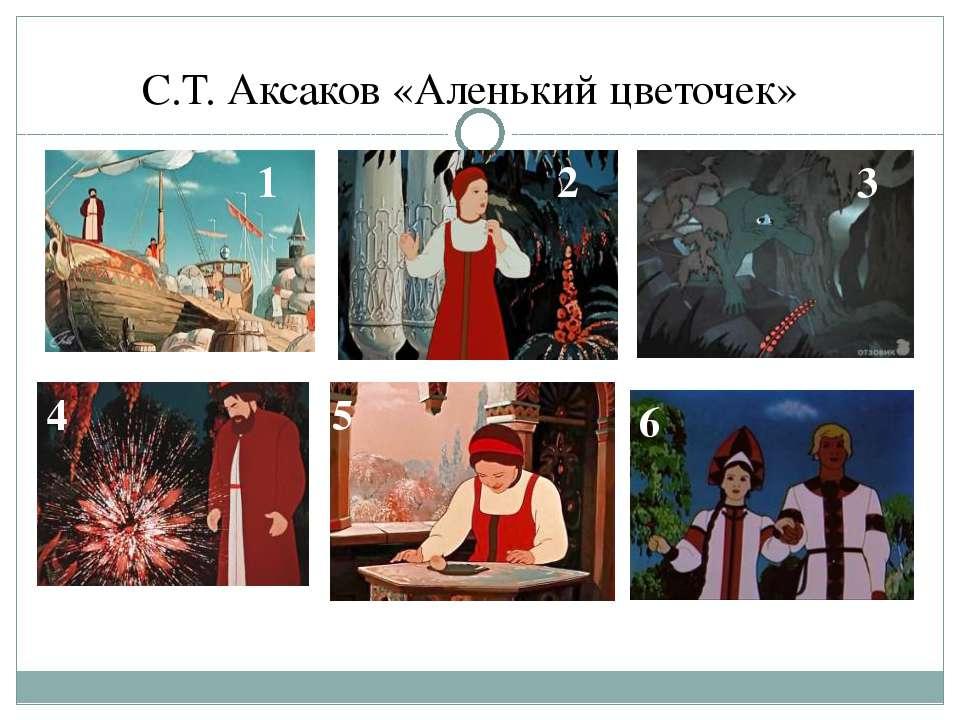 С.Т. Аксаков «Аленький цветочек» 1 2 3 4 5 6