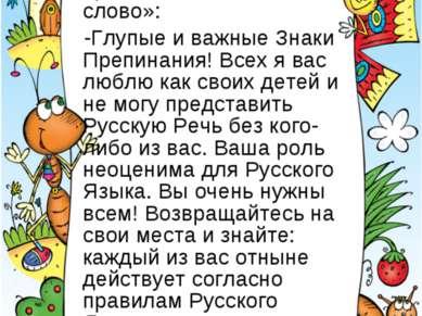 Тогда верховное божество Русский Язык произнёс своё «золотое слово»: -Глупые ...
