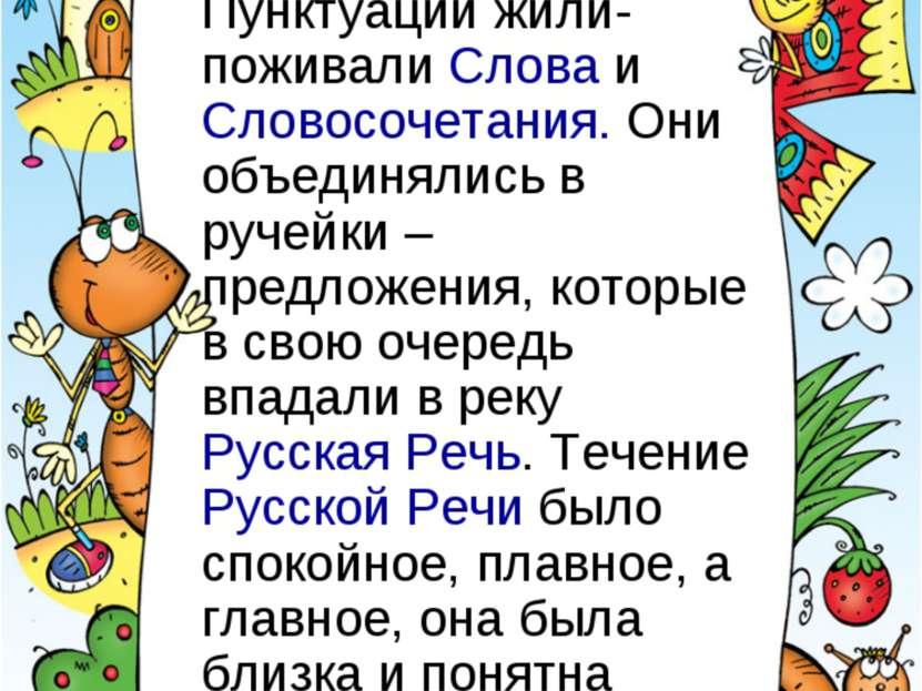 В одной русскоязычной стране Пунктуации жили-поживали Слова и Словосочетания....