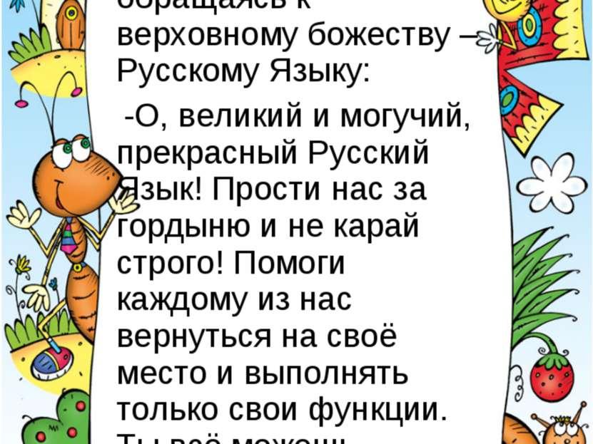 Тогда взмолился Восклицательный Знак, обращаясь к верховному божеству – Русск...