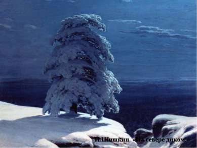 И.Шишкин «На севере диком!»