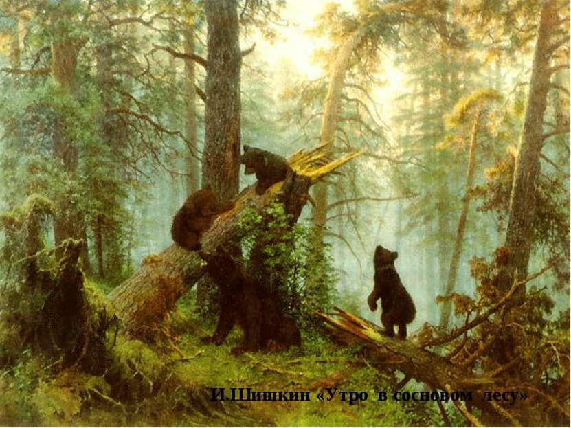 И.Шишкин «Утро в сосновом лесу»