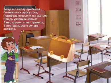 2. Ученик обязан выполнять домашнее задание в сроки, установленные школьной п...