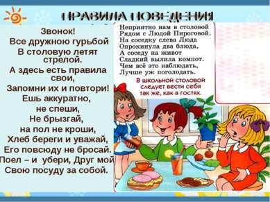 1. Во время еды в столовой учащимся надлежит придерживаться хороших манер и в...